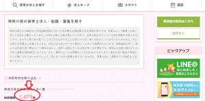 神奈川県の保育士求人はFine!